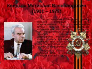 Келдыш Мстислав Всеволодович (1911 – 1978) Его исследования заложили основы м