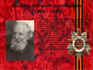 Крылов Алексей Николаевич (1863 – 1945) Видная роль в деле обороны нашей стра