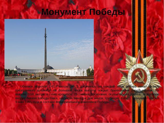 Монумент Победы Обелиск высотой 141,8 метра (по 1 дециметру за каждый день во...