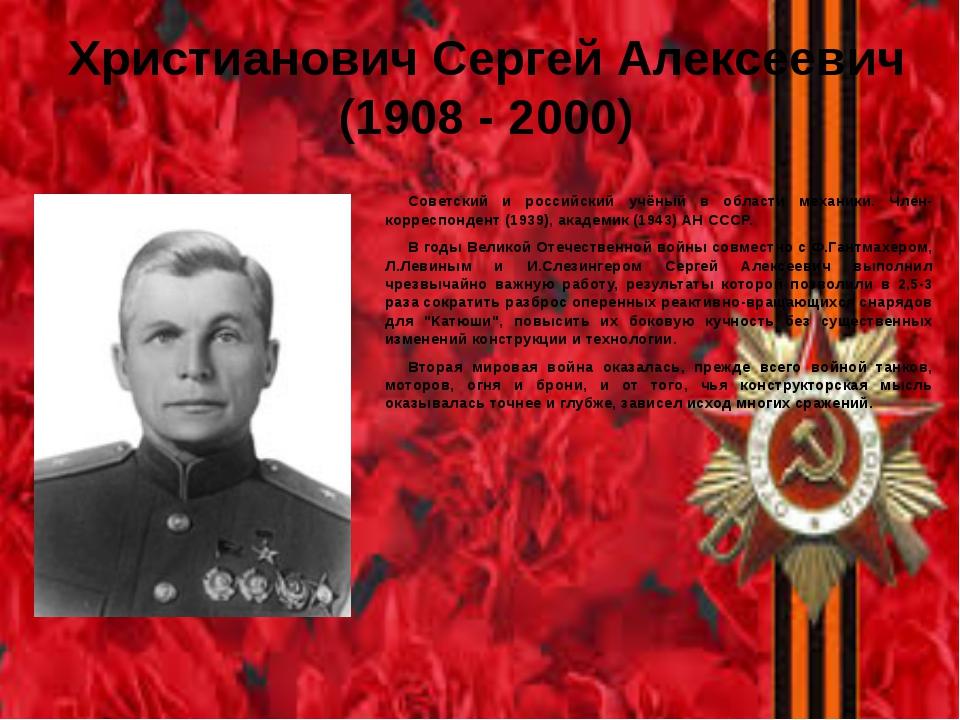 Христианович Сергей Алексеевич (1908 - 2000) Советский и российский учёный в...
