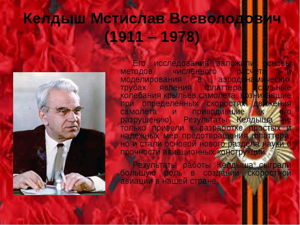 Келдыш Мстислав Всеволодович (1911 – 1978) Его исследования заложили основы м...