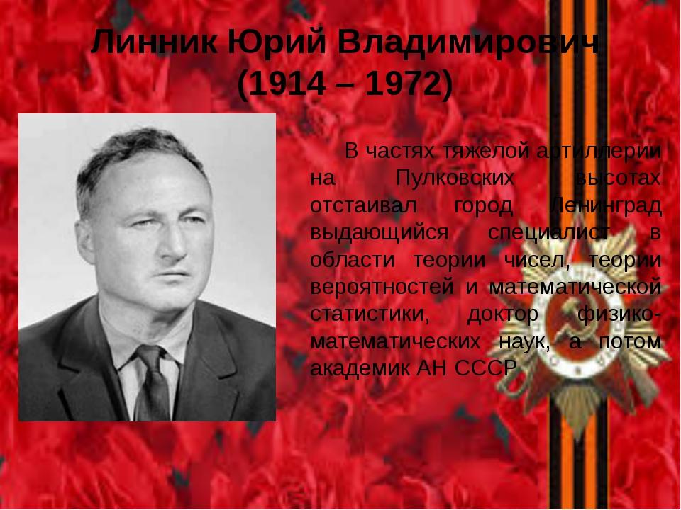 Линник Юрий Владимирович (1914 – 1972) В частях тяжелой артиллерии на Пулковс...