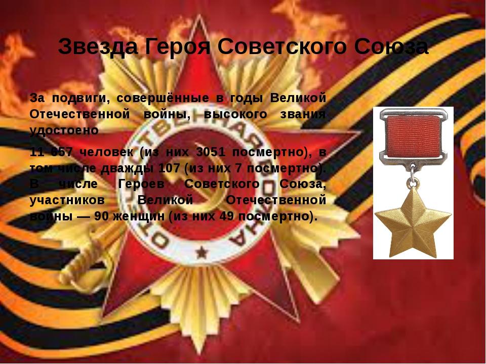 За подвиги, совершённые в годы Великой Отечественной войны, высокого звания у...