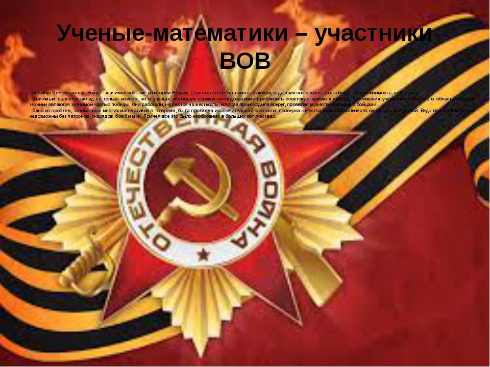 Великая Отечественная Война - значимое событие в истории России. Спустя столь...