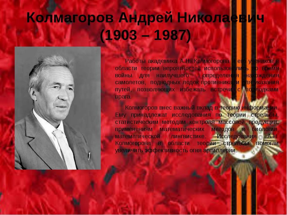 Колмагоров Андрей Николаевич (1903 – 1987) Работы академика А.Н. Колмогорова...