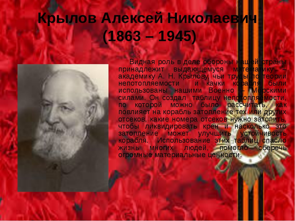 Крылов Алексей Николаевич (1863 – 1945) Видная роль в деле обороны нашей стра...