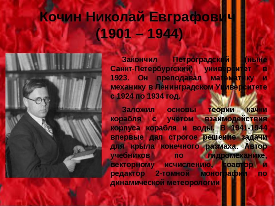 Кочин Николай Евграфович (1901 – 1944) Закончил Петроградский (ныне Санкт-Пет...