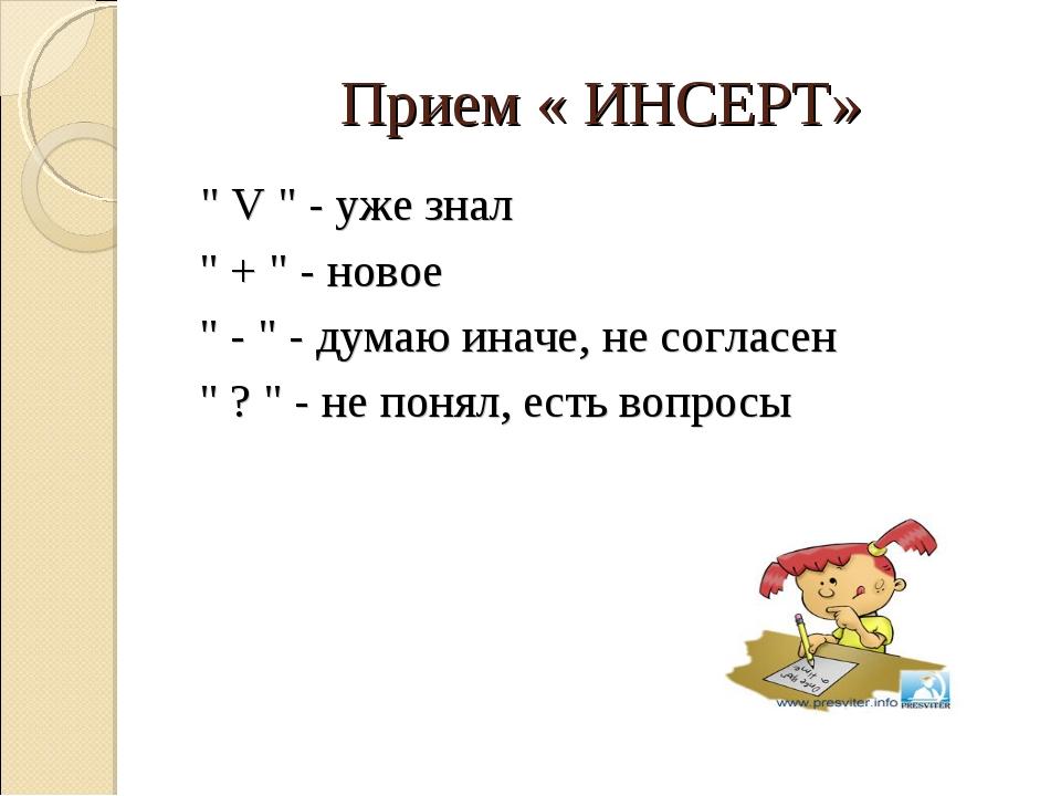 """Прием « ИНСЕРТ» """" V """" - уже знал  """" + """" - новое  """" - """" - думаю иначе, н..."""