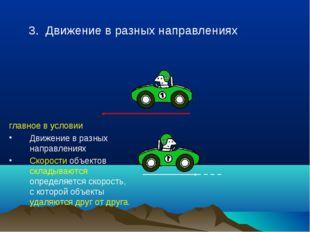 3. Движение в разных направлениях главное в условии Движение в разных направл