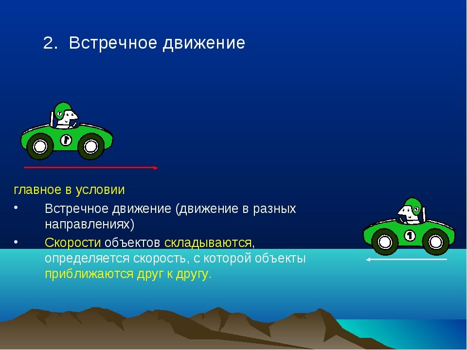 2. Встречное движение главное в условии Встречное движение (движение в разных...