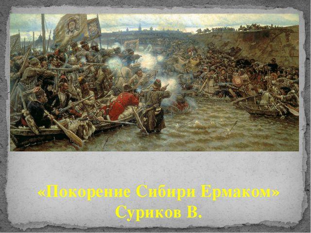 «Покорение Сибири Ермаком» Суриков В.