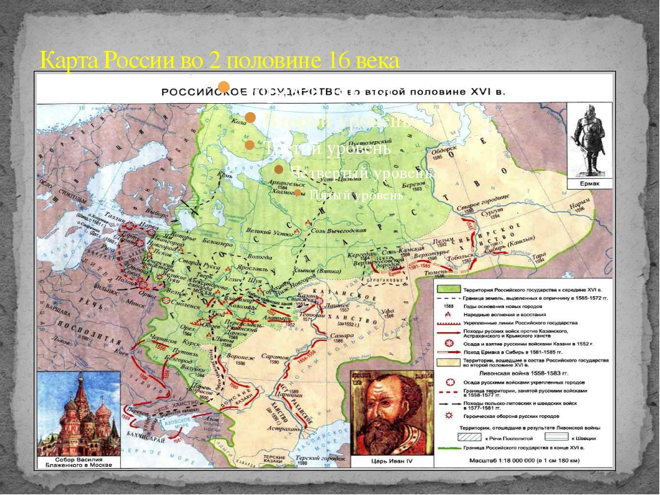 Карта России во 2 половине 16 века