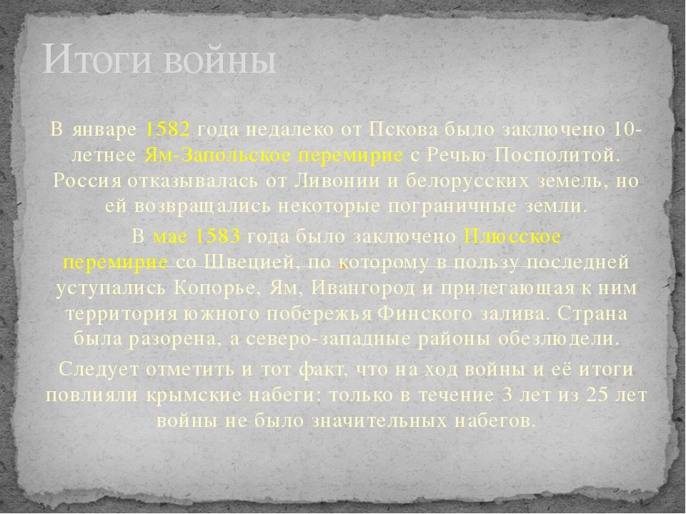 В январе1582 годанедалеко отПсковабыло заключено 10-летнееЯм-Запольское...