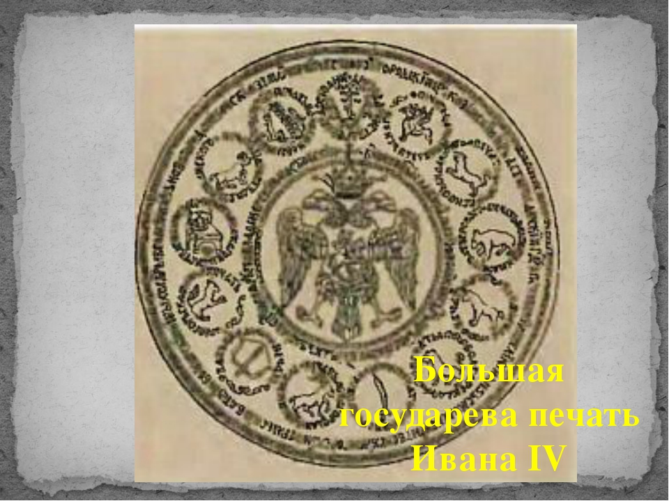 Большая государева печать Ивана IV
