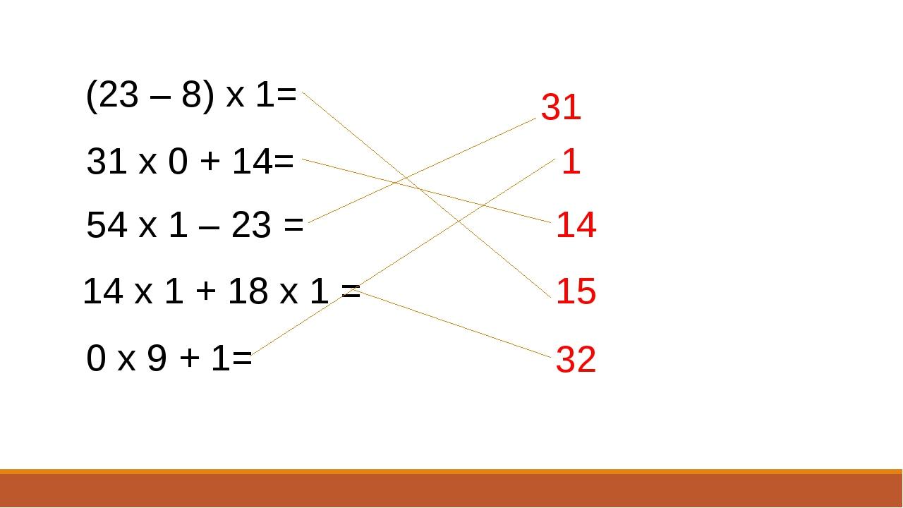 (23 – 8) х 1= 31 х 0 + 14= 54 х 1 – 23 = 14 х 1 + 18 х 1 = 0 х 9 + 1= 31 1 14...