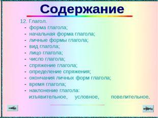 12. Глагол. - форма глагола; - начальная форма глагола; - личные формы глаго