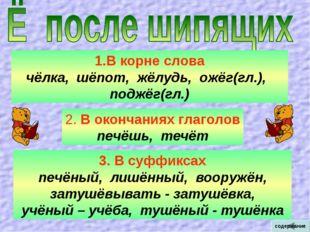 В корне слова чёлка, шёпот, жёлудь, ожёг(гл.), поджёг(гл.) 2. В окончаниях гл