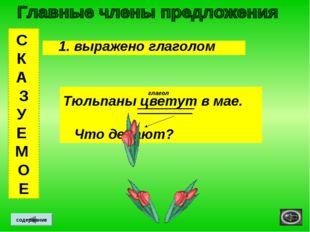 С К А З У Е М О Е содержание 1. выражено глаголом