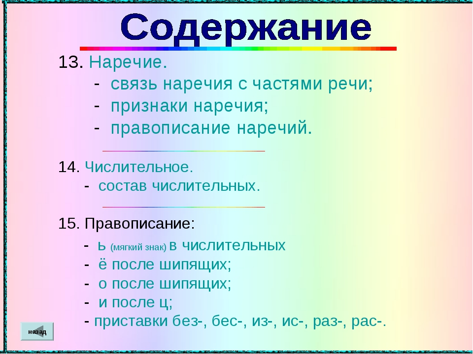 13. Наречие. - связь наречия с частями речи; - признаки наречия; - правописан...