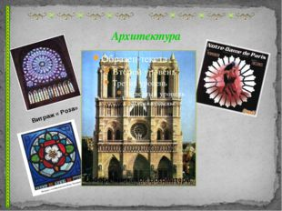 Архитектура Собор Парижской Богоматери Витраж « Роза»