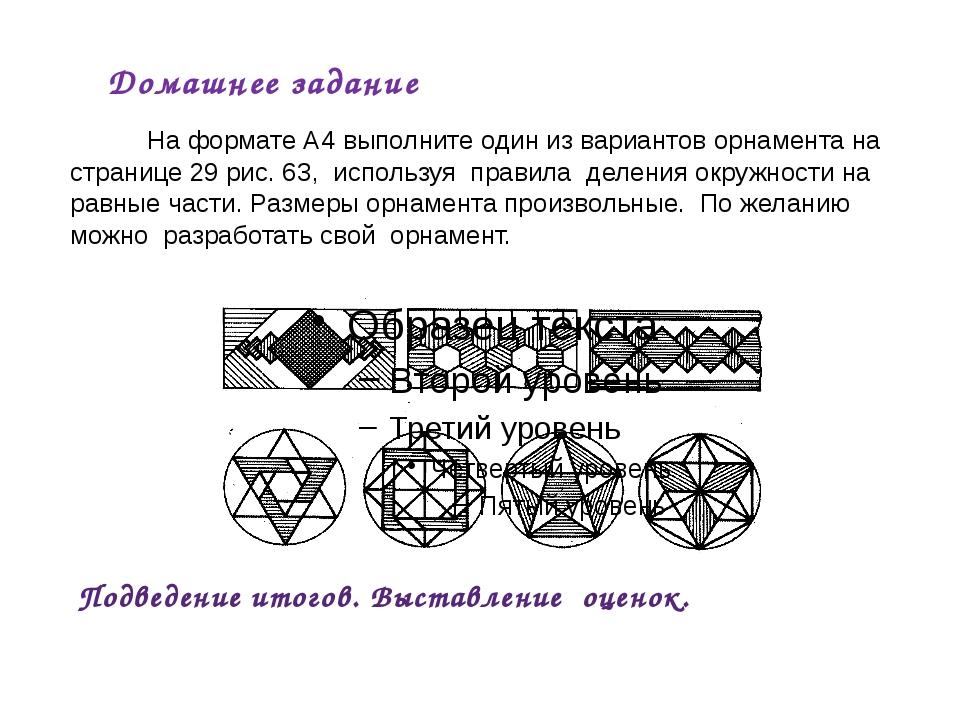 Домашнее задание На формате А4 выполните один из вариантов орнамента на стран...