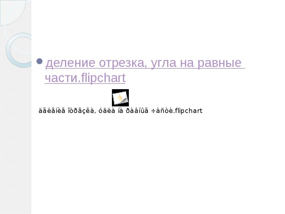 деление отрезка, угла на равные части.flipchart