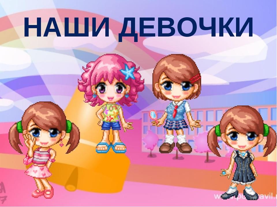 Картинки с надписью девчата