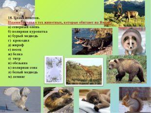 18. Бланк ответов. Назовите только тех животных, которые обитают на Ямале. а