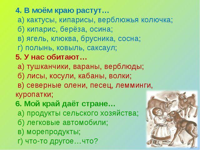 4. В моём краю растут… а) кактусы, кипарисы, верблюжья колючка; б) кипарис, б...