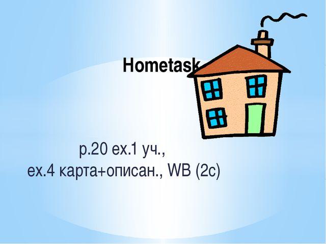 p.20 ex.1 уч., ex.4 карта+описан., WB (2c) Hometask