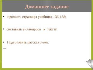 Домашнее задание прочесть страницы учебника 136-138; Подготовить рассказ о еж