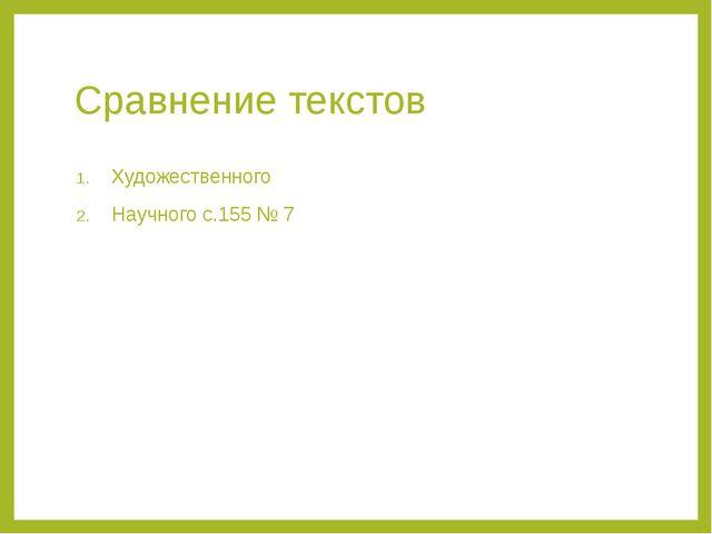 Сравнение текстов Художественного Научного с.155 № 7