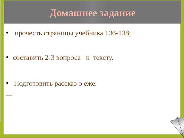 Домашнее задание прочесть страницы учебника 136-138; Подготовить рассказ о еж...