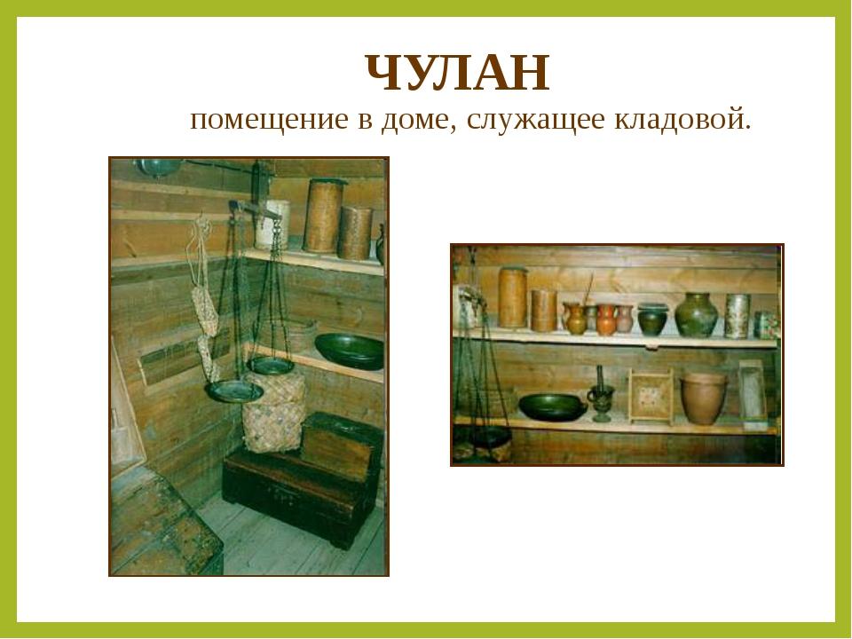 помещение в доме, служащее кладовой. ЧУЛАН