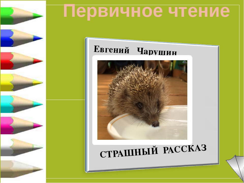 Евгений Чарушин СТРАШНЫЙ РАССКАЗ Первичное чтение
