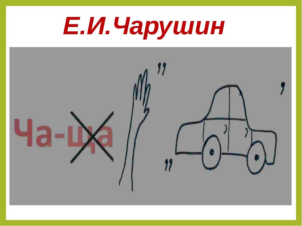 Е.И.Чарушин