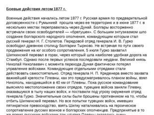 Боевые действия летом 1877 г. Военные действия начались летом 1877 г. Русска