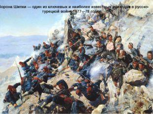 Оборона Шипки— один из ключевых и наиболее известных эпизодов врусско-турец