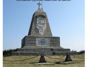 «Большой» русский памятник на Шипке.