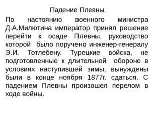 Падение Плевны. По настоянию военного министра Д.А.Милютина император принял