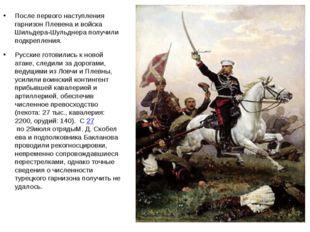 После первого наступления гарнизон Плевена и войска Шильдера-Шульднера получи
