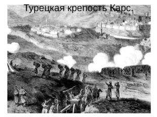 Турецкая крепость Карс.