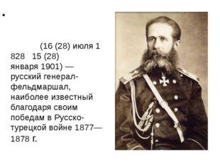 Ио́сиф Влади́мирович Роме́йко-Гу́рко(16(28)июля1828 15 (28) января1901