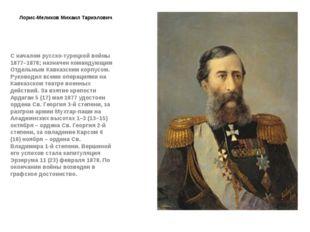 Лорис-Меликов Михаил Тариэлович. С началом русско-турецкой войны 1877–1878; н