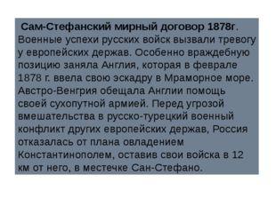 Сам-Стефанский мирный договор 1878г. Военные успехи русских войск вызвали тр