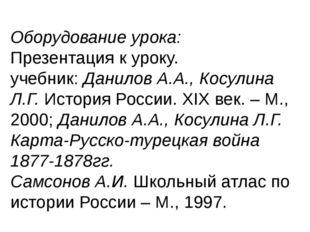 Оборудование урока: Презентация к уроку. учебник:Данилов А.А., Косулина Л.Г