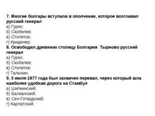 7. Многие болгары вступали в ополчение, которое возглавил русский генерал а)