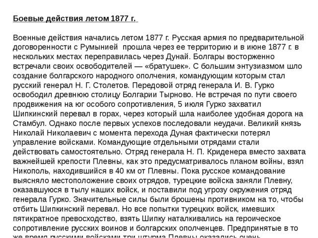 Боевые действия летом 1877 г. Военные действия начались летом 1877 г. Русска...