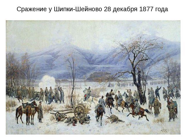 Сражение у Шипки-Шейново 28 декабря 1877 года