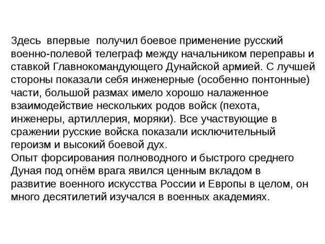 Здесь впервые получил боевое применение русский военно-полевой телеграф между...